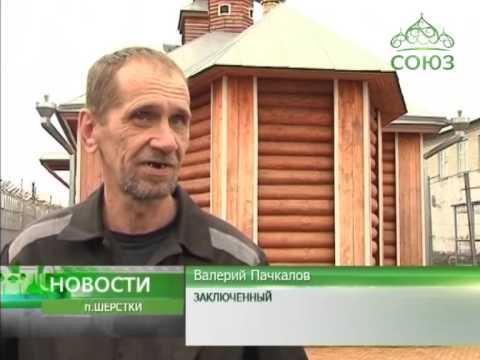 Освящение храма в ИК №12 поселка Шерстки