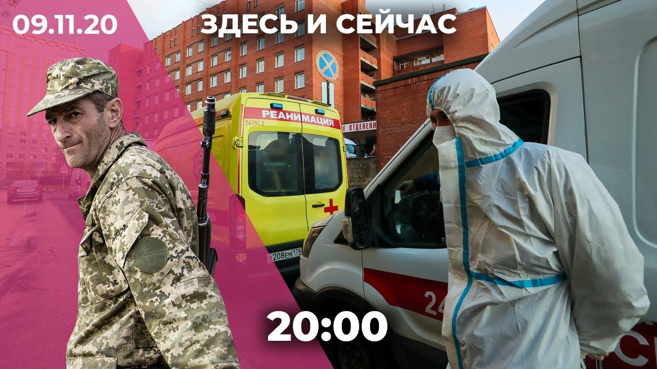 В России меняют министров. Азербайджан заявил о взятии Шуши. Американская вакцина от COVID-19