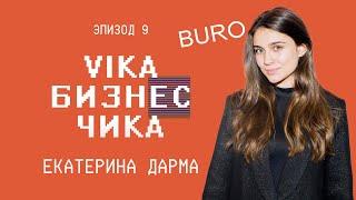 Вика Бизнес Чика 9 Екатерина Дарма Buro 24 7 Как попасть в медиа