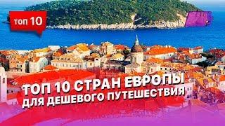 10 стран Европы для дешевого путешествия