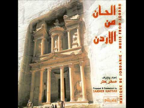 Music From Jordan | 09 - Dakhlek Ya Zayzafouneh | يا زيزفونة