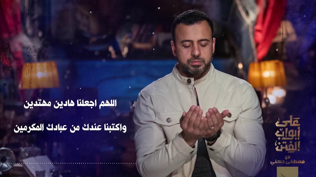 26- يا رب اجعلنا ممن يبشرون بروح وريحان - مصطفى حسني