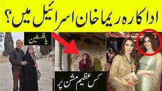 why Pakistani Actress Reema Khan Visits Israel Along Husband falsteen