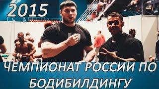 Чемпионат России по бодибилдингу 2015 Санкт-Петербург