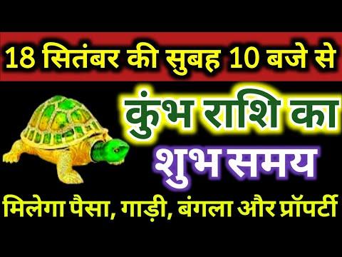 कुंभ राशि: 1 अगस्त की सुबह 10 बजे से आपका शुभ समय मिलेंगी बड़ी खुशखबरी 1 अगस्त 2021 कुंभ राशि