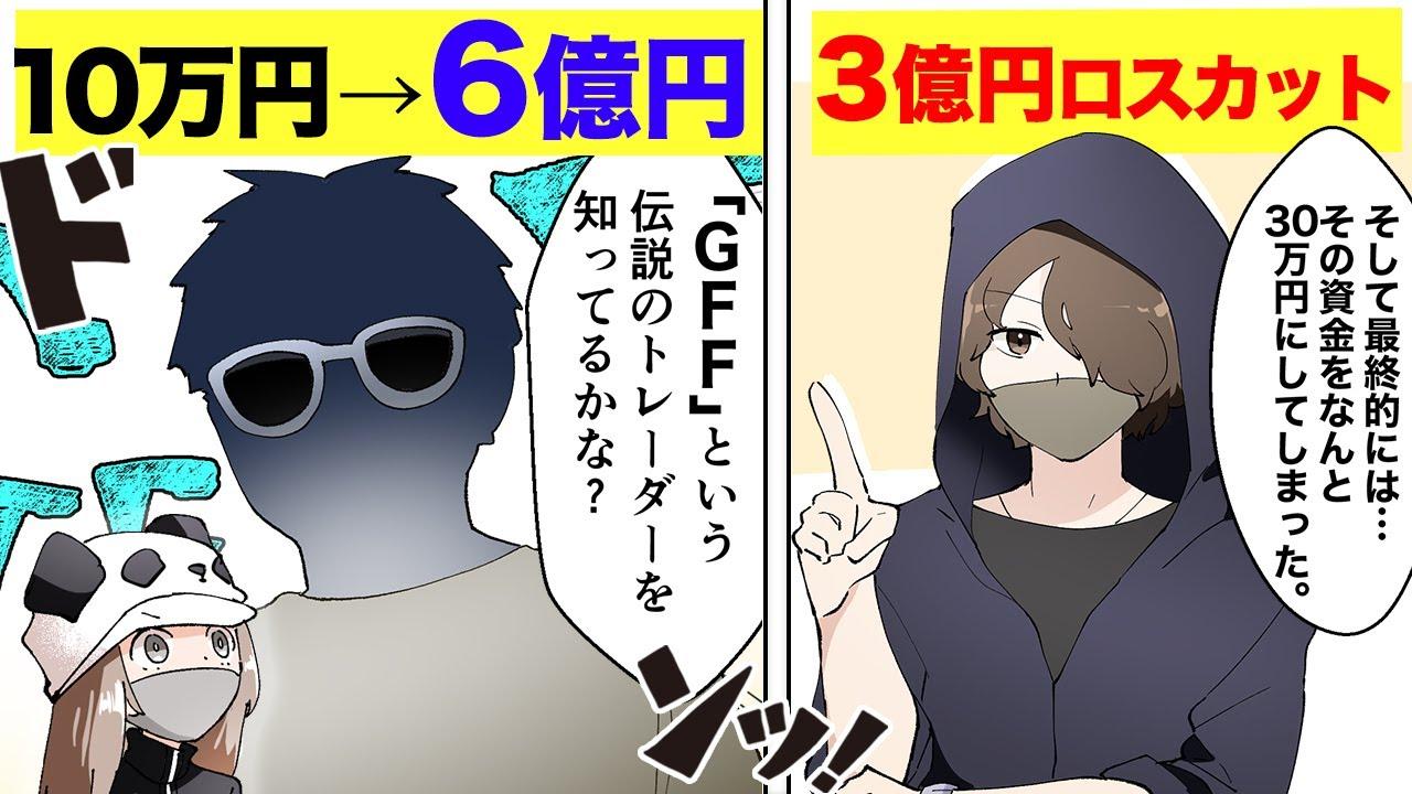 【実話】FXで10万円を6億円にしたGFF手法と「3億円事件」の裏側まで【マンガ動画】