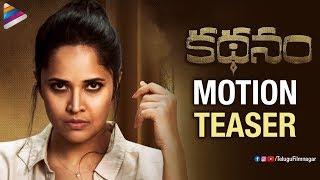 Kathanam Motion TEASER | Anasuya | Srinivas Avasarala | Latest Telugu Movies 2018 | Telugu FilmNagar