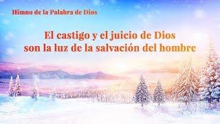 Música cristiana | El castigo y el juicio de Dios son la luz de la salvación del hombre