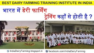 NDRI Dairy Farming Training Institute & Courses | Dairy Farming Training