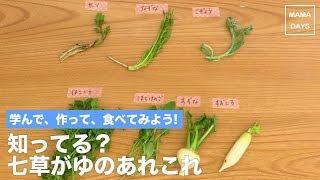 学んで、作って、食べてみよう!知ってる?七草がゆのあれこれ|ママ 赤ちゃん 初めてでも 簡単 レシピ 作り方