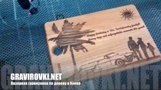 Лазерная гравировка на деревянной доске в Киеве(Услуги по лазерной резке и гравировке дерева можно заказать здесь gravirovki.net., 2016-02-04T14:33:14.000Z)