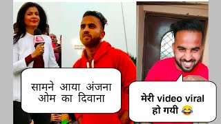 Anjna om kashyap tik tok video viral!(anjna om kasyap lover boy)#anjnaomkashyap#aajtak#tiktok#viral