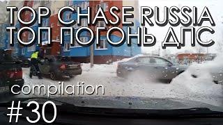 №30  Подборка Погони ДПС Россия | Russia Police Chase compilation
