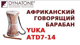 Обзор говорящего африканского барабана YUKA ATD7-14 | Этническая перкуссия