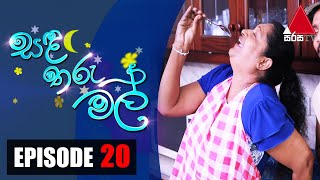 සඳ තරු මල් | Sanda Tharu Mal | Episode 20 | Sirasa TV Thumbnail