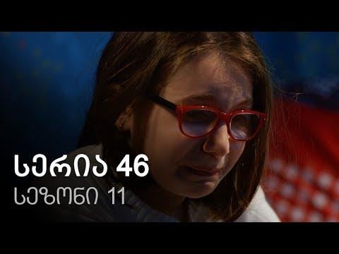 Cemi colis daqalebi - seria 46 (sezoni 11)