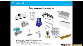 Информационное моделирование (BIM) инженерных систем зданий в MagiCAD