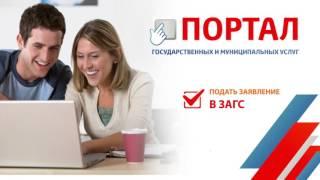 Видео презентация портала Государственных и Муниципальных услуг Ставропольского края
