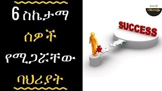 #ETHIOPIA - 6 Things Every Successful Person Has In Common