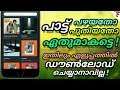 Free Mp3 Songs Download Malayalam