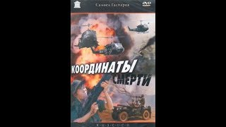Coordinates of Death (1985 Soviet Vietnam war movie) [Eng sub]