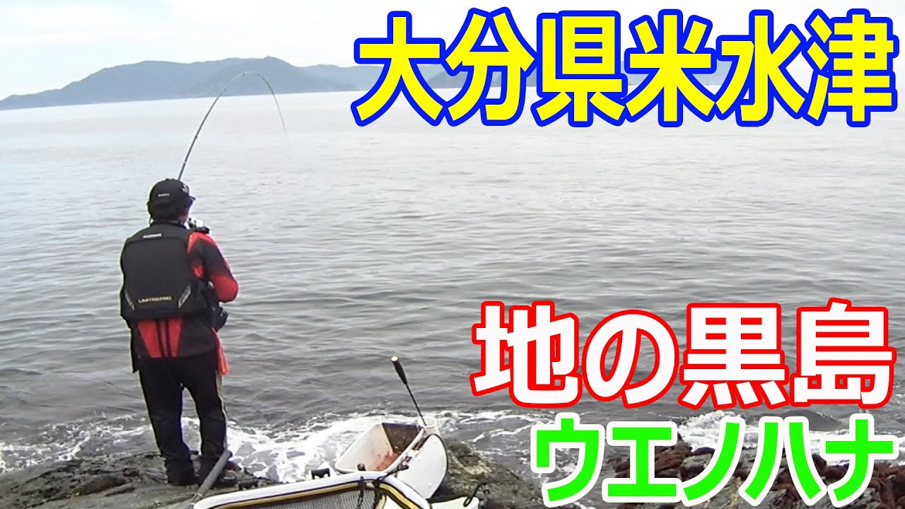 大分県米水津の地黒島ウエノハナでグレを狙う!