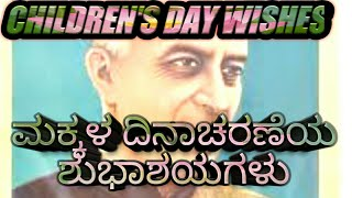 Happy Children's Day 2017 SMS, Greetings, Quotes, Whatsapp Video message  kANNADA real fact
