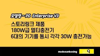 스토리링크 PD Enterprise V3 멀티추…