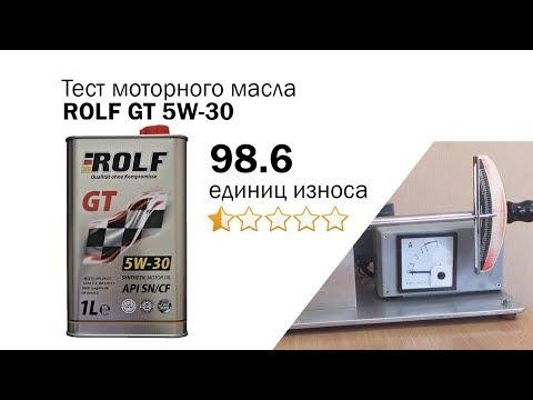 Маслотест #70. Rolf GT 5W-30 тест масла на трение