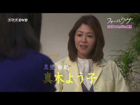 ファーストラヴ(NHKドラマ)地上波の再放送地域や見逃し動画配信!