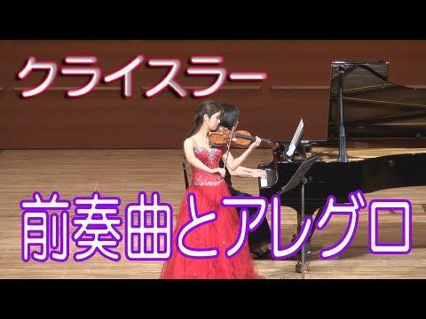 クライスラー 前奏曲とアレグロ Fritz Kreisler Prelude and Allegro