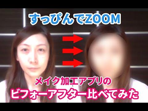 【ZOOM】すっぴんをメイク顔にできる「snapcamera」がすごい!ノーメイクからのビフォーアフター&アプリ導入方法