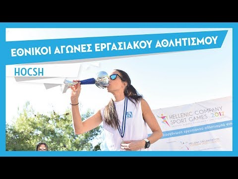 Hellenic Company Sport Games 2017