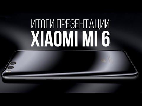 Итоги презентации Xiaomi Mi6 за 5 минут на русском.
