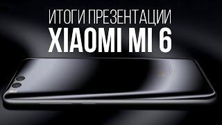 Итоги презентации Xiaomi Mi6 за 5 минут на русском.(, 2017-04-19T13:42:11.000Z)
