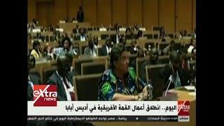غرفة الأخبار | اليوم.. انطلاق أعمال القمة الإفريقية في أديس أبابا