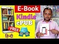 The difference between PDF and ePUB files, What is an ebook and kindle By Knowledge Hindi
