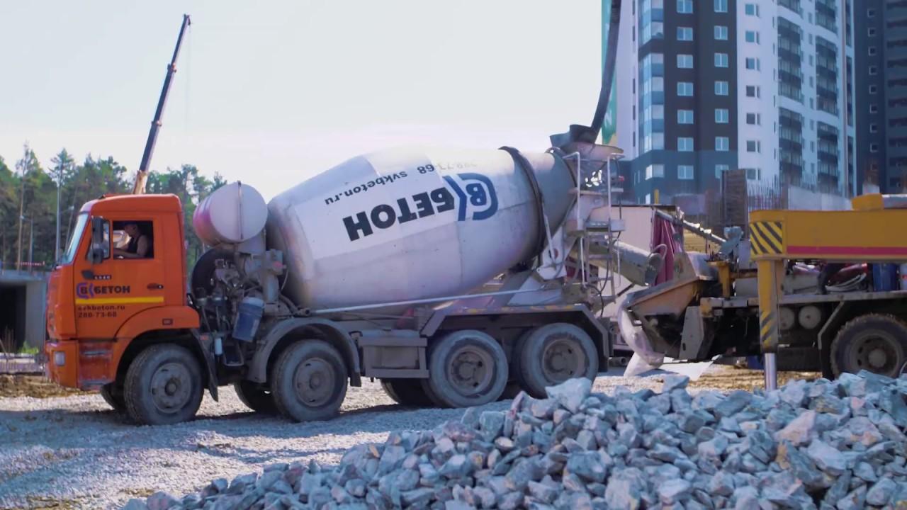 Свк бетон екатеринбург купить миксер бетона во владимире