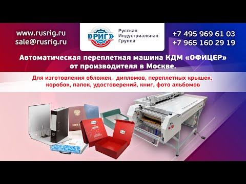КДМ Офицер - полуавтоматическая крышкоделательная машина, крышкоделка, твердый переплет, кашировка