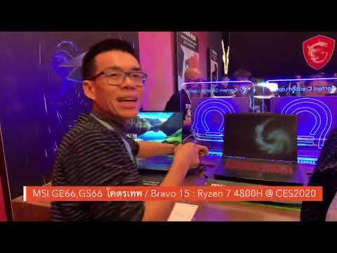 Live เปิดตัว MSI GE66, GS66 เทพรุ่นใหม่ / Bravo 15 สเปก Ryzen 7 4800HS @ CES2020