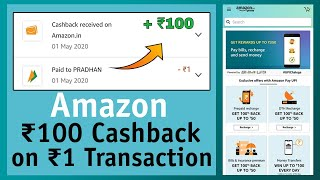 AmazonPay ₹100 Cashback On Sending ₹1 Using UPI - 100% Cashback On Mobile/DTH Rec & ₹50 On Add Money
