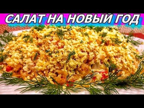 Салат НЕЖНЫЙ с Крабовыми Палочками на Новый Год! С плавленным сыром, яблоком, яйцамииз YouTube · Длительность: 2 мин12 с