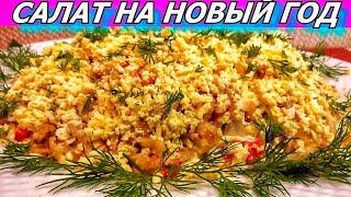 Салат НЕЖНЫЙ с Крабовыми Палочками на Новый Год! С плавленным сыром, яблоком, яйцами