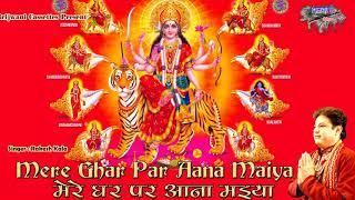 दुर्गा अष्टमी स्पेशल भजन   मेरे घर पर आना मइया   Mere Ghar Par Aana Maiya