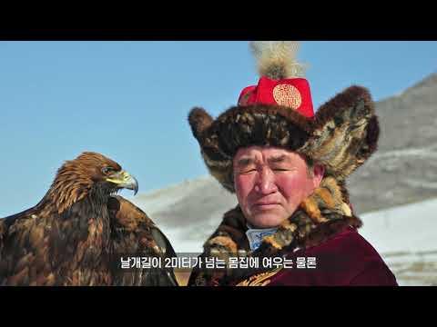 2021 한국-몽골 국제교류전 '하늘과 맞닿는 자연의 나라, 몽골'