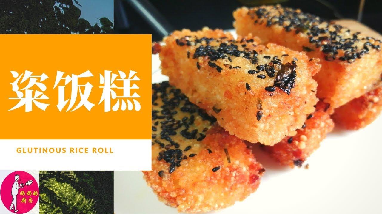 上海传统早点-粢饭糕的做法-上海傳統早點-粢飯糕的做法-Glutinous Rice Roll