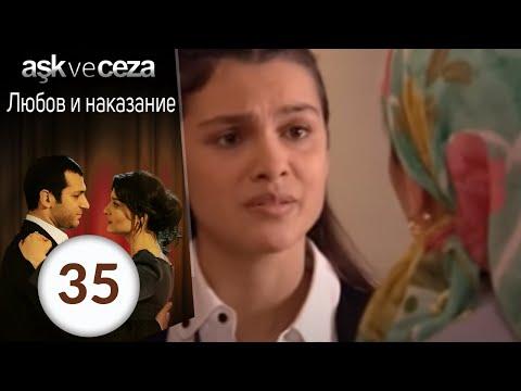 ЛЮБОВЬ И НАКАЗАНИЕ на русском языке турецкий сериал 48