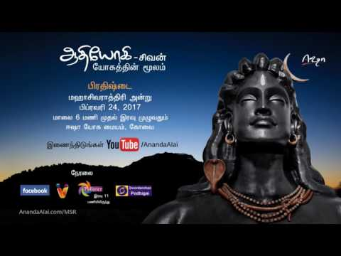 Shri Narendra Modi at Isha Yoga Center - Mahashivratri 2017 - Part 1 (Tamil)