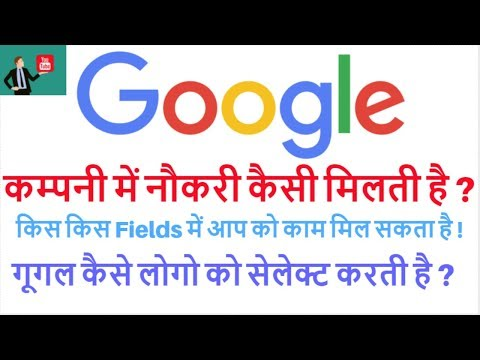[hindi] how to get job in google |How to Work at Google |How to Get a Job At Google |Job at Google