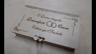 Подарочная коробка на свадьбу. Векторный макет. Деревяшкин